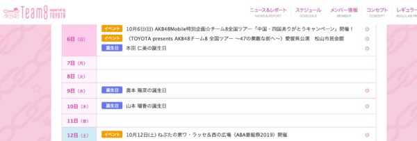 ようやくチーム8のミニライブがキタ━━(゚∀゚)━━!! 10月 2019