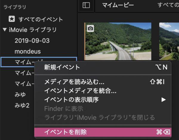iMovie、HDDを消費、解決方法は、「イベントを削除」