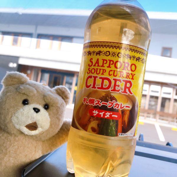 札幌スープカレーサイダー~北海道のお土産~たしかにスープカレーのような,道の駅 ノンキーランドひがしもこと