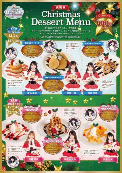 AKB48カフェの新作メニュー クリスマス特集