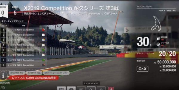 GT SPORT~11月アップデート~耐久リーグ 「X2019 Competition 耐久シリーズ」 ゴールド