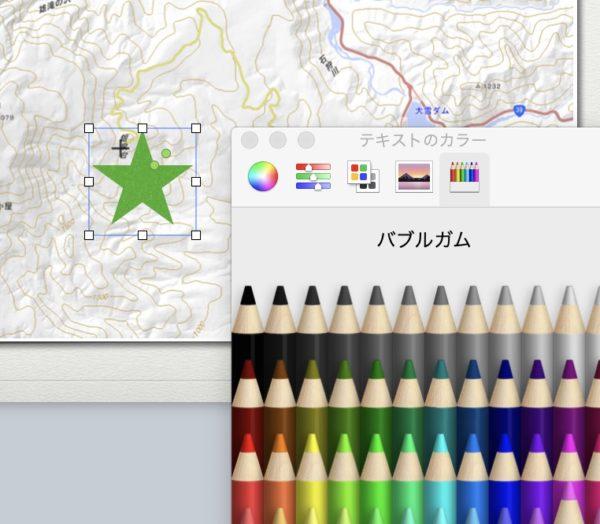 appleのkeynote 改善要望 カラーの選択がイマイチわかりにくい