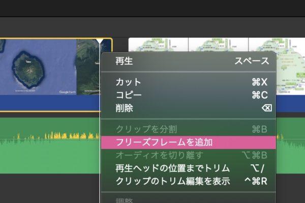 iMovie 特定のコマを静止画にする~controlキーをクリック