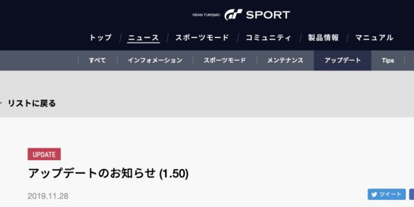 GT sport アップデート 内容 2019.11.28 ニュース