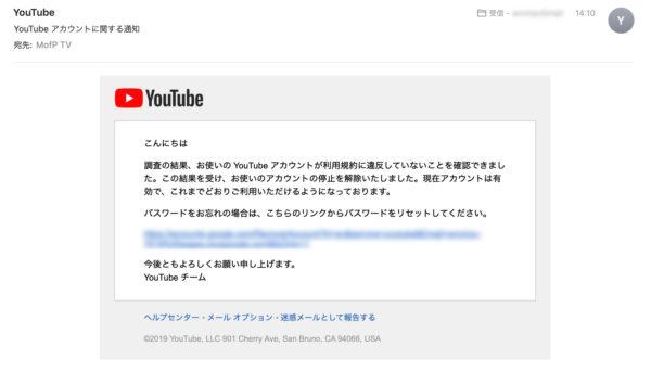 YouTube、アカウント停止から5時間で復活しました(∩´∀`)∩ おさわがせなYouTube