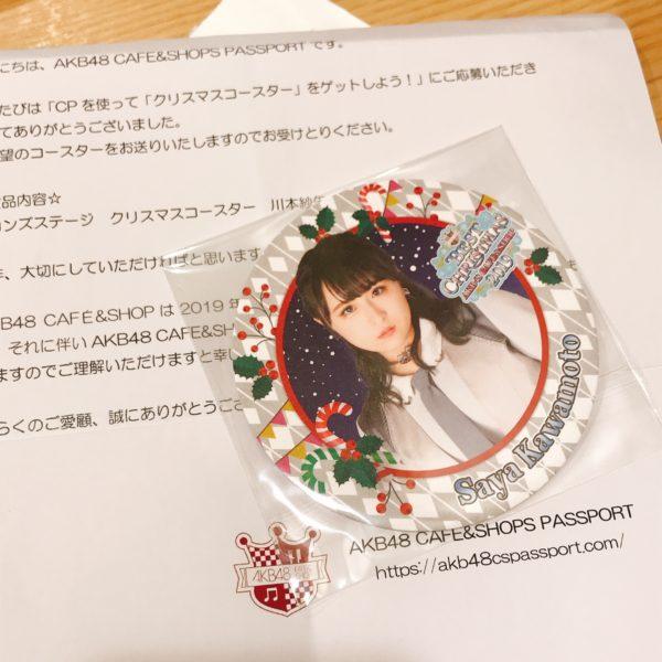 AKB48カフェからプレゼントが届いた(^ω^)v