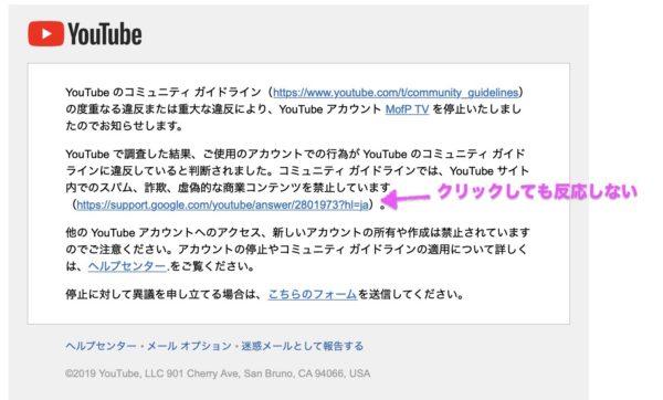 YouTube、突然、停止された、、なんで? 異議申し立て中