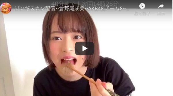 ジンギスカン配信~倉野尾成美~AKB48,チーム8~なる~showroom~191215pm12
