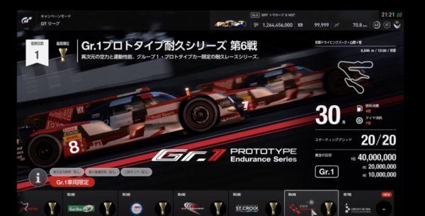【即日攻略の後半】GTsport 2019年12月18日 アップデート 攻略 後半 耐久レース