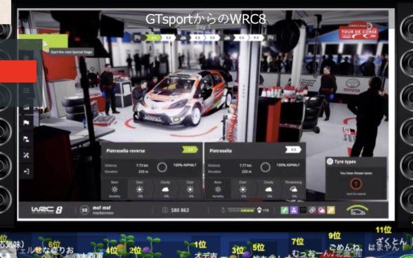WRC 8~Tour de Corse~Rallye de France~ツール・ド・コルス フランス、アスファルトの高速ラリー、Toyota YARIS シーズン2 2019.12 PS4 Game
