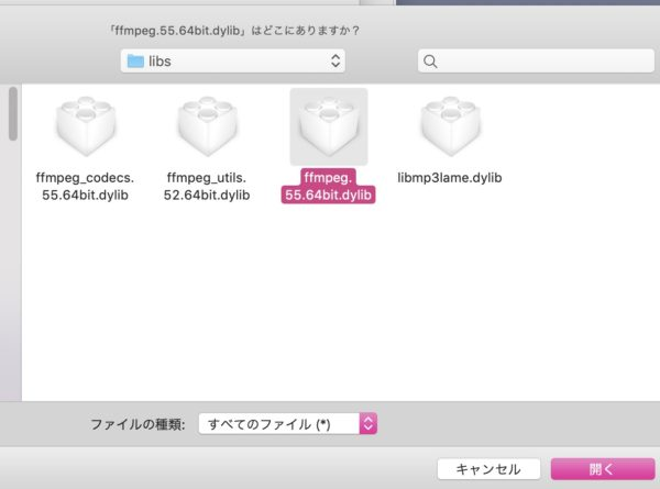【Mac】AudacityにFFmpegプラグインを追加する方法