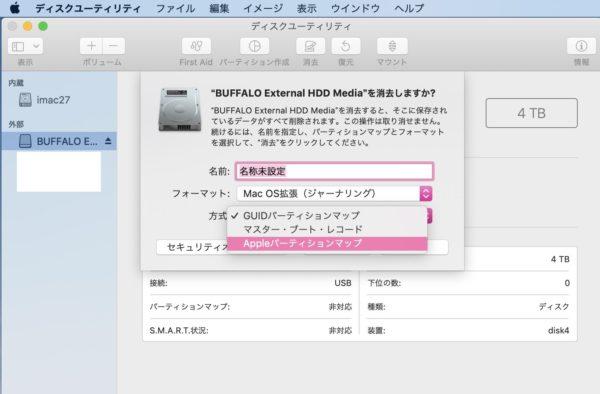 【Mac】ディスクユティリティ、GUIDパーティションマップ、 マスター・ブート・レコード、 Appleパーティションマップ、違い