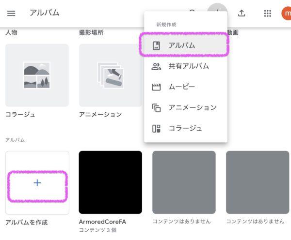 【Googleフォト】「バックアップと同期」アプリよりもブラウザでドラッグ&ドロップがいい