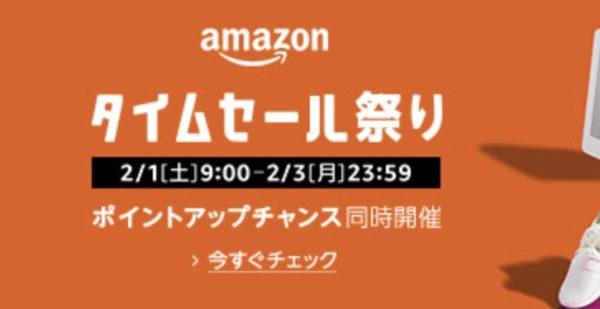 【Amazon】タイムセールなう