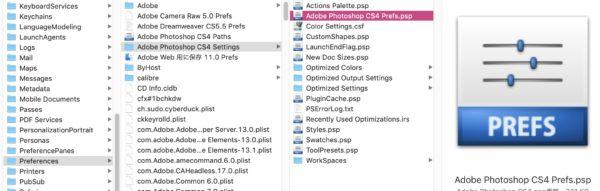【Photoshop】カーソルが巨大~Adobe Photoshop XXX Prefs.pspを削除で解決