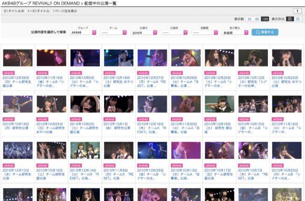 【朗報】AKBグループの過去10年の劇場公演すべてが見放題になりました DMM AKB48 LIVE!! ON DEMAND
