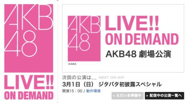 「ジタバタ初披露スペシャル」の模様をLIVE&オンデマンド配信!2020年3月1日(