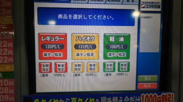 【ガソリン】茨城、ガソリン安!! ハイオク131円っっ