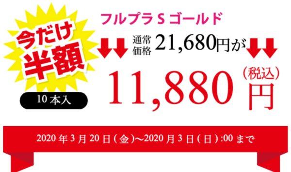 【半額セール 1万円OFF】フルプラSゴールド10本入