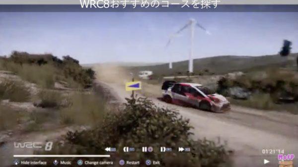 【WRC 8】おすすめのコースをさがしてる